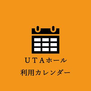 UTAホール利用カレンダー